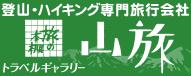 感動の登山ツアーに登山専門ガイドがご案内します。