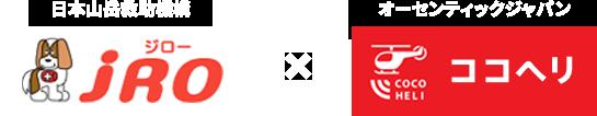 jRO(ジロー)×ココヘリ一括入会システム