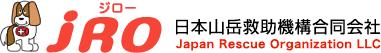 日本山岳救助機構会員制度
